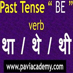 past-tense-be-verb-paviacademy