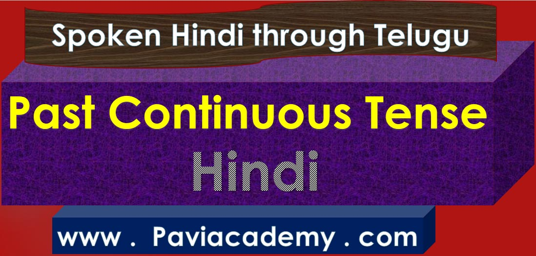 past continuous tense Hindi For Academic and Competitive Examinations– అన్ని తరగతుల పరీక్షలకు – అన్ని పోటీ పరీక్షలకు – తెలుగు వివరణతో – హిందీ వ్యాకరణము - Pavi Academy