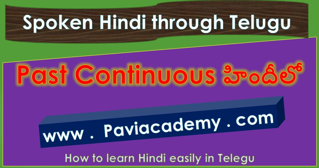How to learn Hindi easily in Telugu - past continuous – తెలుగు వివరణతో – హిందీ వ్యాకరణము - స్పోకెన్ హిందీ తెలుగు లో paviacademy.com ద్వారా నేర్చుకొండి