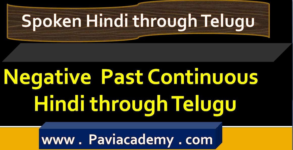 Negative Past Continuous Hindi through Telugu – తెలుగు వివరణతో – హిందీ వ్యాకరణము - స్పోకెన్ హిందీ తెలుగు లో paviacademy.com ద్వారా నేర్చుకొండి . Spoken Hindi - Pavi Academy