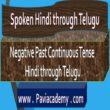 Negative Past Continuous Tense Hindi through Telugu – తెలుగు వివరణతో – హిందీ వ్యాకరణము - స్పోకెన్ హిందీ తెలుగు లో paviacademy.com ద్వారా నేర్చుకొండి - paviacademy
