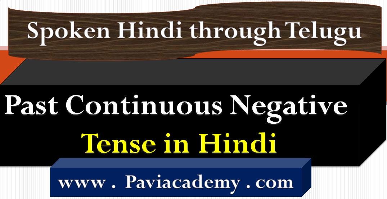 Past Continuous Negative Tense in Hindi – తెలుగు వివరణతో – హిందీ వ్యాకరణము - స్పోకెన్ హిందీ తెలుగు లో paviacademy.com ద్వారా నేర్చుకొండి . Spoken Hindi - Pavi Academy