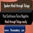 Past Continuous Tense Negative Hindi through Telugu easily – తెలుగు వివరణతో – హిందీ వ్యాకరణము - స్పోకెన్ హిందీ తెలుగు లో paviacademy.com ద్వారా నేర్చుకొండి . - Pavi Academy