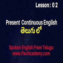 Spoken English from Telugu ǁ Present Continuous Tense – తెలుగు వివరణతో - స్పోకెన్ ఇంగ్లీష్ – ఇంగ్లీష్ వ్యాకరణము తెలుగు లో paviacademy.com ద్వారా నేర్చుకొండి
