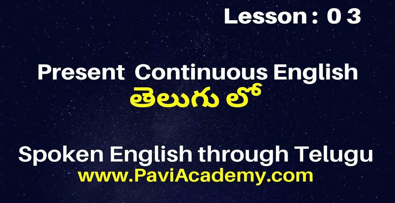 Spoken English through Telugu   ǁ Present  Continuous   – తెలుగు వివరణతో - స్పోకెన్ ఇంగ్లీష్ – ఇంగ్లీష్ వ్యాకరణము తెలుగు లో paviacademy.com ద్వారా నేర్చుకొండి
