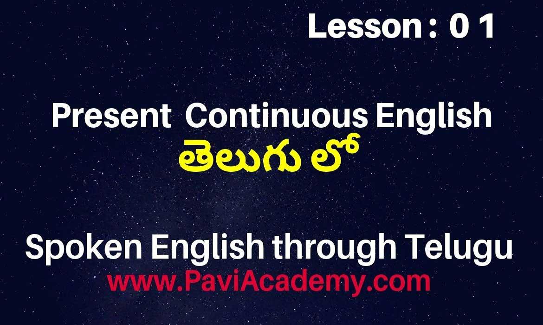 Spoken English through Telugu Lesson 01 – తెలుగు వివరణతో - స్పోకెన్ ఇంగ్లీష్ – ఇంగ్లీష్ వ్యాకరణము తెలుగు లో paviacademy.com ద్వారా నేర్చుకొండి