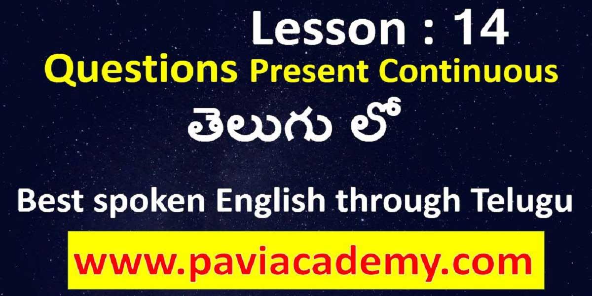 Best spoken english through telugu ǁ Present Continuous questions - తెలుగు లో సులువుగా - స్పోకెన్ ఇంగ్లీష్ – వ్యాకరణము paviacademy.com ద్వారా నేర్చుకొండి .
