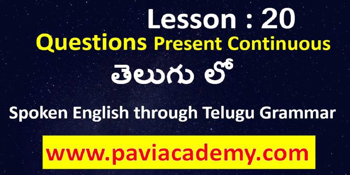 Spoken English through telugu grammar ǁ questions - తెలుగు లో సులువుగా - స్పోకెన్ ఇంగ్లీష్ – వ్యాకరణము paviacademy.com ద్వారా నేర్చుకొండి .
