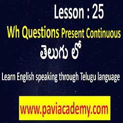 learn english speaking through telugu language ǁ Present Continuous - తెలుగు లో సులువుగా- స్పోకెన్ ఇంగ్లీష్ –వ్యాకరణము paviacademy.com ద్వారా నేర్చుకొండి.