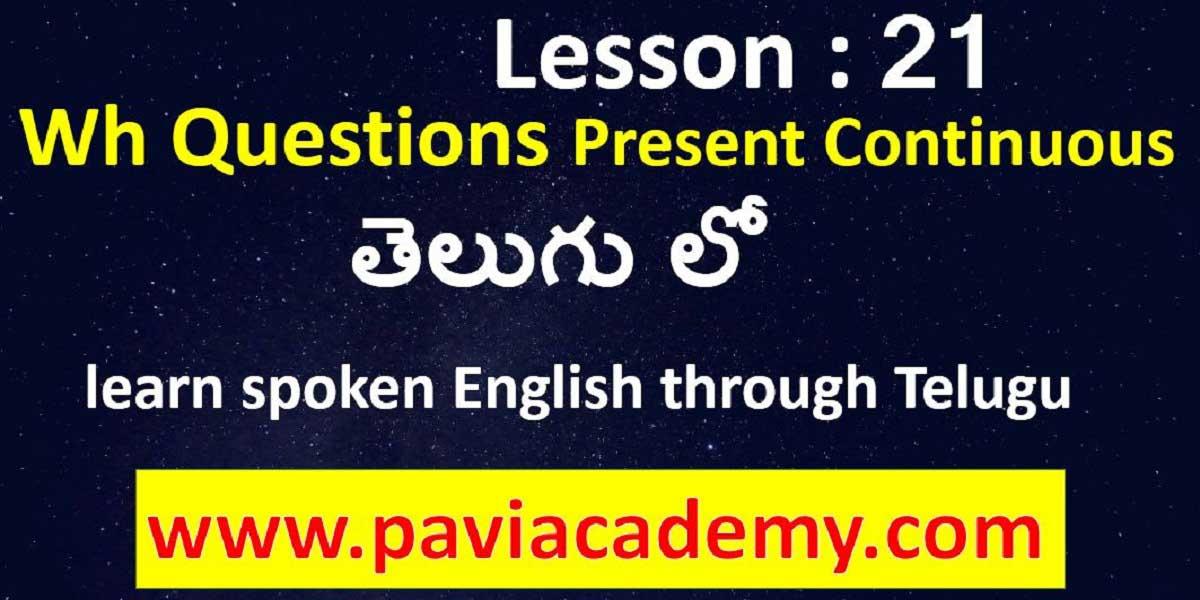 learn spoken english through telugu ǁ Present Continuous questions తెలుగు లో సులువుగా - స్పోకెన్ ఇంగ్లీష్ –వ్యాకరణము paviacademy.com ద్వారా నేర్చుకొండి.