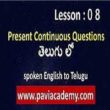 Spoken English to Telugu ǁ Present Continuous questions - తెలుగు లో సులువుగా - స్పోకెన్ ఇంగ్లీష్ – వ్యాకరణము paviacademy.com ద్వారా నేర్చుకొండి .