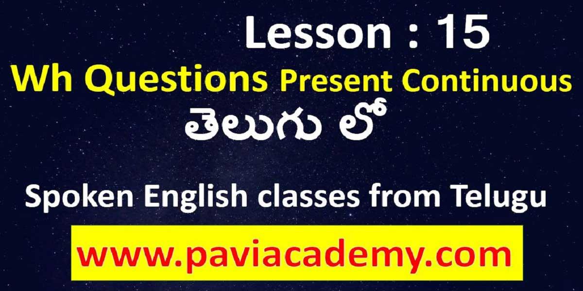 spoken english classes from telugu ǁ Wh questions Present Continuous - తెలుగు లో సులువుగా- స్పోకెన్ ఇంగ్లీష్ –వ్యాకరణము paviacademy.com ద్వారా నేర్చుకొండి.