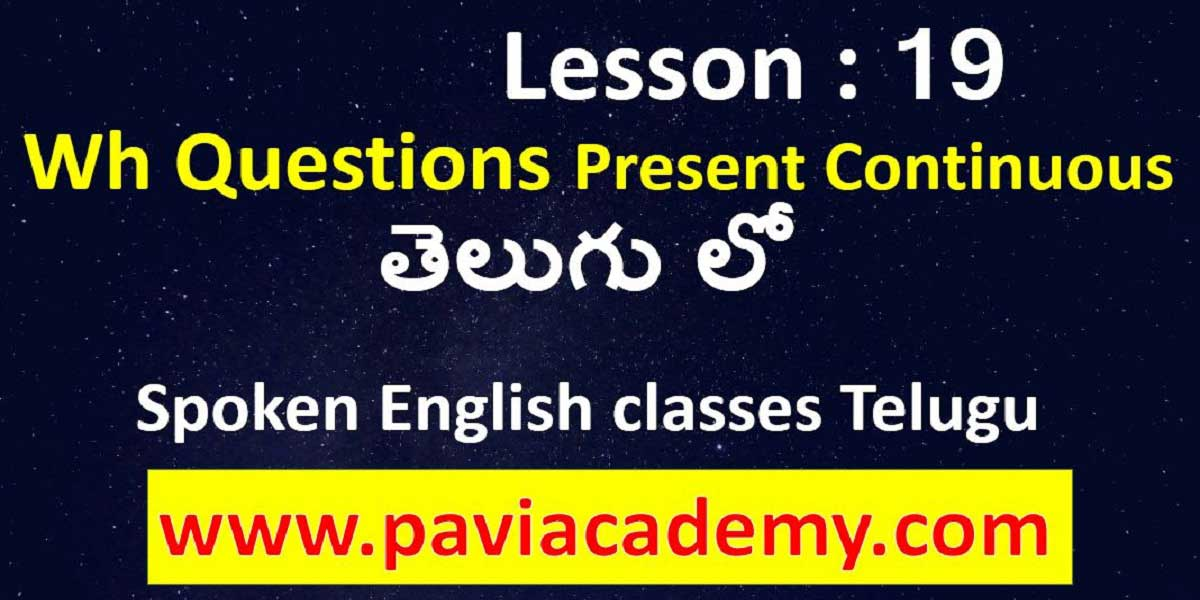spoken english classes telugu ǁ Spoken English from Telugu - తెలుగు లో సులువుగా- స్పోకెన్ ఇంగ్లీష్ –వ్యాకరణము paviacademy.com ద్వారా నేర్చుకొండి.