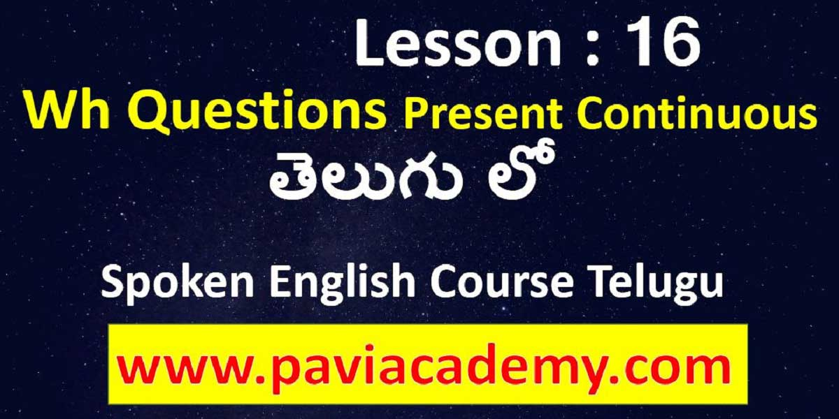 spoken english course telugu ǁ wh questions - తెలుగు లో సులువుగా- స్పోకెన్ ఇంగ్లీష్ –వ్యాకరణము paviacademy.com ద్వారా నేర్చుకొండి.