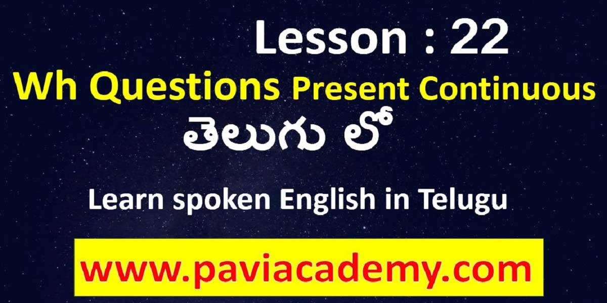 learn spoken english in telugu ǁ wh questions Present Continuous - తెలుగు లో సులువుగా- స్పోకెన్ ఇంగ్లీష్ –వ్యాకరణము paviacademy.com ద్వారా నేర్చుకొండి.