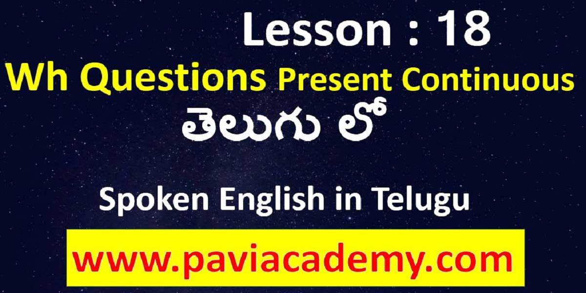 spoken english in telugu ǁ Spoken English from Telugu - తెలుగు లో సులువుగా- స్పోకెన్ ఇంగ్లీష్ –వ్యాకరణము paviacademy.com ద్వారా నేర్చుకొండి.