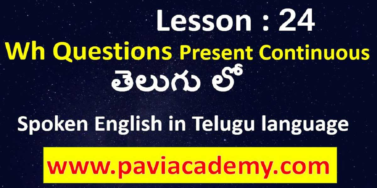 spoken english in telugu language ǁ Present Continuous questions - తెలుగు లో సులువుగా - స్పోకెన్ ఇంగ్లీష్ –వ్యాకరణము paviacademy.com ద్వారా నేర్చుకొండి.