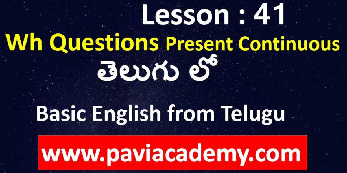 Basic English from Telugu І Spoken English from Telugu І Present Continuous questions English І తెలుగు లో І paviacademy.com