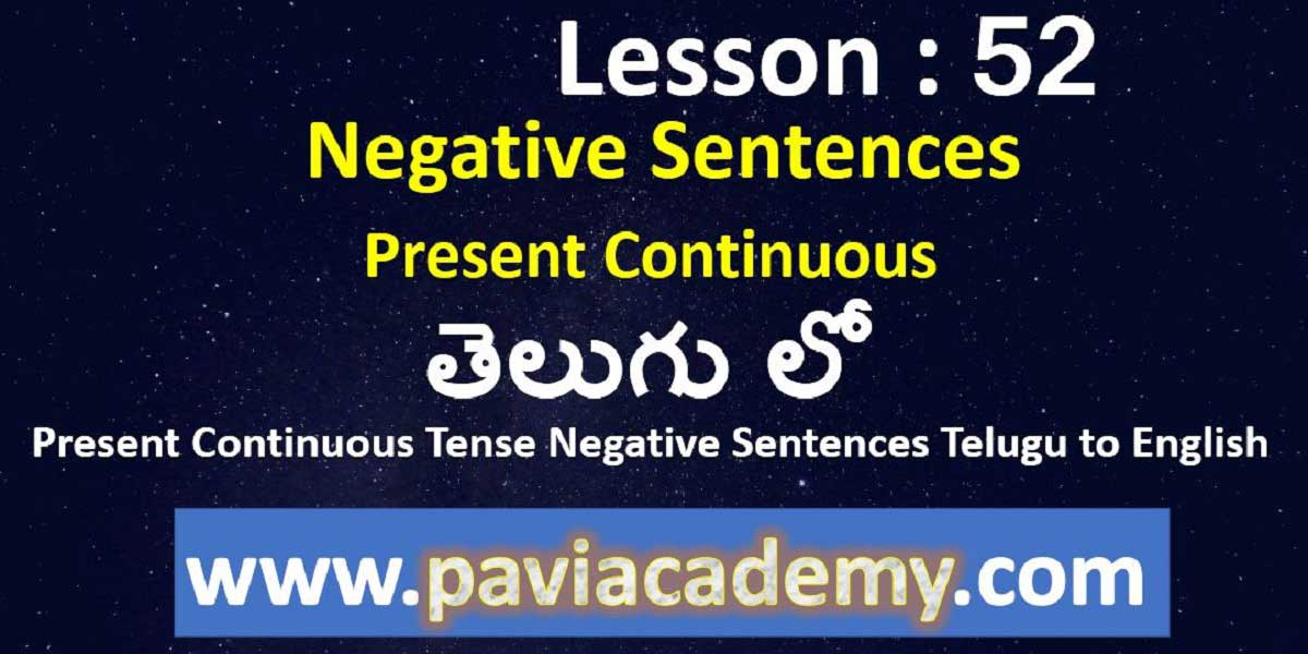 Continuous Tense Negative Sentence Telugu to English І Present Continuous Tense Negative Sentence Telugu to English І www.paviacademy.com І తెలుగు లో